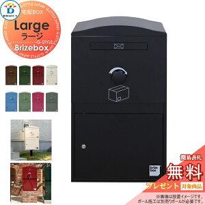 【無料プレゼント対象商品】 宅配ボックス Brizebox Large ブライズボックス ラージ 本体 8カラー BOWCS ボウクス 宅配ポスト スタンド 据え置き おしゃれ 一戸建て用