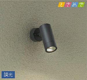 エクステリア 屋外 照明 ライトダイコー 大光電機(DAIKO daiko) スポットライト 調光タイプ DOL-5207YBG 12Vダイクロハロゲン50W相当 黒サテン塗装 防雨形 電球色 LED 玄関灯 門柱灯
