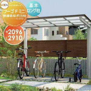 サイクルポート リクシル LIXIL フーゴFミニ 基本 21-29型 ロング柱(H25) 熱線吸収ポリカーボネート屋根材使用 自転車 置場 バイク置き場