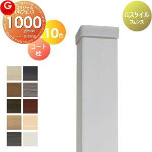 目隠しフェンス オリジナルDIYフェンス 柱-1000 Gスタイルフェンス コート柱 L1000 人工ウッド 人工木材 樹脂製 フェンス横張り 樹脂製フェンス板材