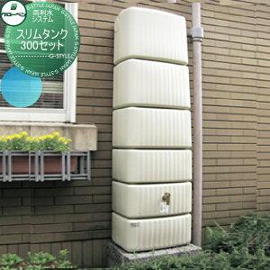 スリム雨水タンク