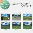 【正規販売店】 スカイトラック SkyTrak 【PC版ソフトウェアスタンダードパッケージ 全5コース】 シュミレーションゴ…