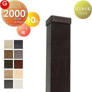 目隠しフェンス オリジナルDIYフェンス 柱-2000 Gスタイルフェンス コート柱 L2000 人工ウッド 人工木材 樹脂製 フェンス横張り 樹脂製フェンス板材