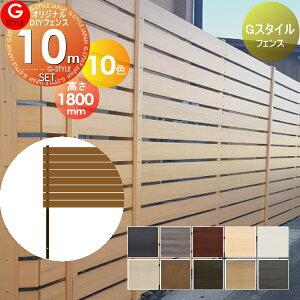 目隠しフェンス オリジナルDIYフェンス Gスタイルフェンス ハーフタイプ 約10M(5スパン分) H1800mm×L9975mm用 組立て部材セット 人工ウッド 人工木材 樹脂製 フェンス横張り 樹脂製フェンス板