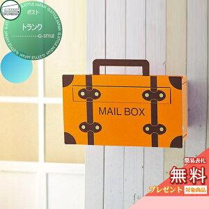 ポスト トランク セトクラフト 郵便ポスト 郵便受け 自立型 独立型 スタンド ポールセット