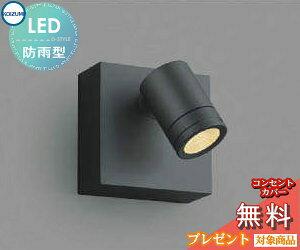 無料プレゼント対象商品!エクステリア 屋外 照明 ライトコイズミ照明 (koizumi KOIZUMI) 【 スポットライト AU47329L 白熱球40W相当 電球色 広角 黒色 】 デザイン 電球色 LED スポットライト 玄関灯