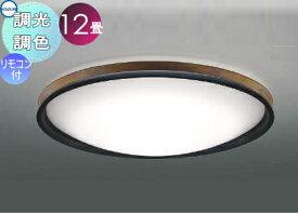 照明 おしゃれ ライト コイズミ照明 KOIZUMI 調光・調色シーリングライト AH51211 木製・ウォームブラウン塗装 乳白色 LED(電球色+昼光色) 専用リモコン付 〜 12畳 木とアクリルの2つの素材をミックス