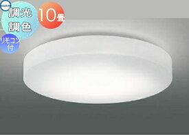 照明 おしゃれ ライトコイズミ照明 KOIZUMI 調光・調色シーリングライトAH48892L 電球色+昼光色乳白色 シルク印刷 フラウド 〜 10畳 空間を選ばず調和性の高いベーシックスタイル