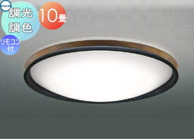 照明 おしゃれ ライト コイズミ照明 KOIZUMI 調光・調色シーリングライト AH51212 木製・ウォームブラウン塗装 乳白色 LED(電球色+昼光色) 専用リモコン付 〜 10畳 木とアクリルの2つの素材をミックス