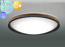 照明 おしゃれ ライト コイズミ照明 KOIZUMI 調光・調色シーリングライト AH51213 木製・ウォームブラウン塗装 乳白色 LED(電球色+昼光色) 専用リモコン付 〜 8畳 木とアクリルの2つの素材をミックス