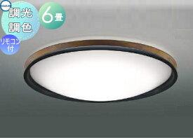 照明 おしゃれ ライト コイズミ照明 KOIZUMI 調光・調色シーリングライト AH51214 木製・ウォームブラウン塗装 乳白色 LED(電球色+昼光色) 専用リモコン付 〜 6畳 木とアクリルの2つの素材をミックス