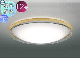 照明 おしゃれ ライト コイズミ照明 KOIZUMI 調光・調色シーリングライト AH51215 木製・ナチュラルウッド色塗装 乳白色 LED(電球色+昼光色) 専用リモコン付 〜 12畳 木とアクリルの2つの素材をミックス