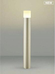 エクステリア 屋外 照明 ライトコイズミ照明 koizumi KOIZUMI ガーデンライト AU51316 地上高70cm ウォームシルバー 円柱タイプ 電球色 LED アプローチライト ポールライト 玄関灯 玄関照明 門柱灯