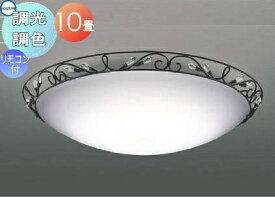 照明 おしゃれ ライトコイズミ照明 KOIZUMI 調光・調色シーリングライトAH48896L 電球色+昼光色鋼・黒色塗装 アジェント 〜 10畳 立体的なアイアンとクリスタルビーズがエレガントな空間を演出します