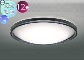 照明 おしゃれ ライト コイズミ照明 KOIZUMI 調光・調色シーリングライト AH51207 木製・黒色塗装 乳白色 LED(電球色+昼光色) 専用リモコン付 〜 12畳 木とアクリルの2つの素材をミックス
