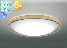 照明 おしゃれ ライト コイズミ照明 KOIZUMI 調光・調色シーリングライト AH51217 木製・ナチュラルウッド色塗装 乳白色 LED(電球色+昼光色) 専用リモコン付 〜 8畳 木とアクリルの2つの素材をミックス