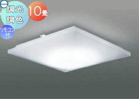 照明 おしゃれ ライトコイズミ照明 KOIZUMI 調光・調色シーリングライトAH48888L 電球色+昼光色乳白色 コルナータ 〜 10畳 無駄な装飾を排したシンプルなセード