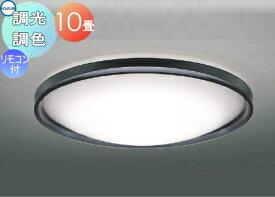 照明 おしゃれ ライト コイズミ照明 KOIZUMI 調光・調色シーリングライト AH51208 木製・黒色塗装 乳白色 LED(電球色+昼光色) 専用リモコン付 〜 10畳 木とアクリルの2つの素材をミックス