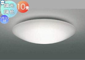 照明 おしゃれ ライトコイズミ照明 KOIZUMI 調光・調色シーリングライトAH48899L 電球色+昼光色乳白色 〜 10畳