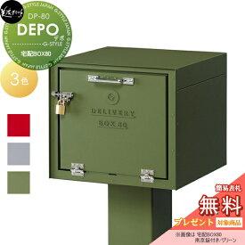 郵便ポスト 美濃クラフト 郵便ポスト 郵便受け 宅配ボックス 【デポ 宅配BOX80】DEPO