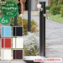 水栓柱 立水栓 ミズタニバルブ 【二口水栓柱 プロッププロップ ボディ ダブル】 PropPlop ガーデニング 庭まわり