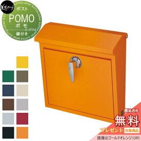 【無料プレゼント対象商品】 POMO ポモ OR ゴールドオレンジ 郵便ポスト 美濃クラフト ZAM® ポスト スタンド式ポスト