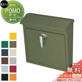 【無料プレゼント対象商品】 POMO ポモ OG オリーブグリーン 郵便ポスト 美濃クラフト ポスト スタンド式ポスト