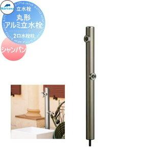 水栓柱 丸型アルミ水栓柱 HI-16WR×960 シャンパン 2口水栓柱 下取り出しタイプ 前澤化成 MELS(メルズ) ガーデニング 庭まわり 水廻り ウォーターアイテム※水栓柱のみです