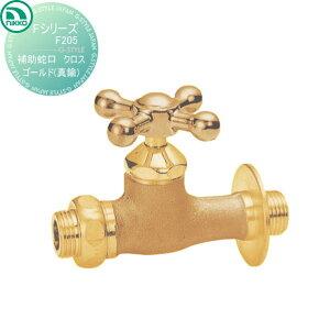 水栓柱 立水栓 ニッコーエクステリア オプション 蛇口 FシリーズF205 オプション 蛇口 補助蛇口 クロス ゴールド(真鍮) ガーデニング 庭まわり 水廻り ウォーターアイテム NIKKO
