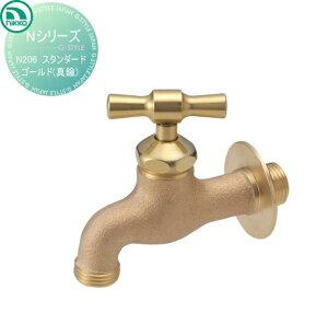水栓柱 立水栓 ニッコーエクステリア オプション 蛇口 NシリーズN206 オプション 蛇口 スタンダード ゴールド(真鍮) ガーデニング 庭まわり 水廻り ウォーターアイテム NIKKO