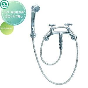 シャワー水栓柱 ニッコーエクステリア オプション 蛇口 シャワー用水栓金具 カランパイプ無し PF-S9-M ガーデニング 庭まわり 水廻り ウォーターアイテム NIKKO