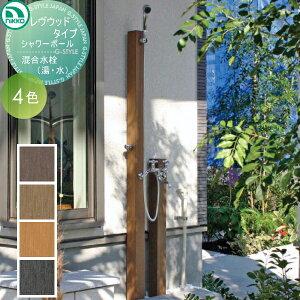 シャワー水栓柱 立水栓 ニッコーエクステリア レヴウッドタイプ シャワーポール 混合水栓(湯・水)セット ガーデニング 庭まわり 水廻り ウォーターアイテム NIKKO