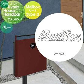 郵便ポスト オンリーワンクラブ イルヴァリオ オプション【ハンドバー、ハウス専用 Mailboxシート type3】 イルヴァリオ ハンドバー、ハウス専用