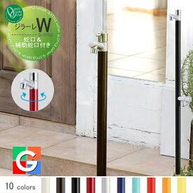 水栓柱 立水栓 オンリーワンクラブ 【ジラーレW】 GIRARE W ガーデニング 庭まわり水廻り 蛇口
