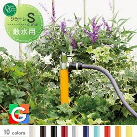水栓柱 立水栓 オンリーワンクラブ かわいい 【ジラーレS】 GIRARE S ガーデニング 庭まわり水廻り 蛇口