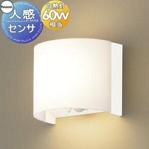 照明 おしゃれパナソニック Panasonic ブラケット FreePaLGBC81650LE1 電球色人感センサー ON/OFF型 アクリルカバー乳白 トイレ用 60形電球1灯器具相当