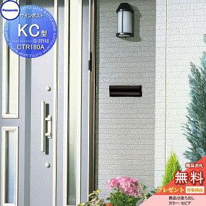 郵便ポスト 埋め込み パナソニック サインポスト【KC型 横型 セピア色】CTR180A 郵便受け 縦型・横型住宅壁埋め込み専用 在来工法用(木造サイディング施工)郵便受け