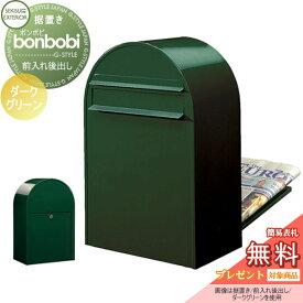 【無料プレゼント対象商品】 郵便ポスト 前入れ後ろ出し bonbobi(ボンボビ) ダークグリーン セキスイデザインワークス 北欧 おしゃれ 一体型 セット かわいい 郵便受け セキュリティ ボビポスト 一戸建て用