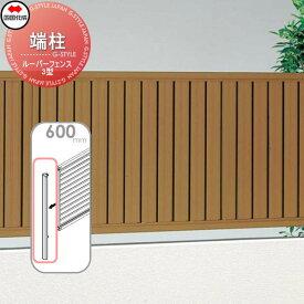 アルミフェンス 四国化成 ルーバーフェンス【3型用 端柱 H600】 30EP-06 ガーデン DIY 塀 壁 囲い エクステリア