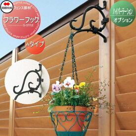 アルミフェンス 四国化成 ハイパーテーション オプション【フラワーフック Aタイプ】FHA-BK ガーデン DIY 塀 壁 囲い エクステリア
