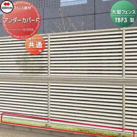 大型フェンス 四国化成 防風フェンス TBF【3型用 アンダーカバーF 】05UC-F-SC ガーデン DIY 塀 壁 囲い エクステリア
