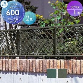 鋳物フェンス 三協アルミ 三協立山 ラビロス1型【フリー支柱タイプ フェンス本体 H600 呼称1006】1000×600 ガーデン DIY 塀 壁 囲い エクステリア