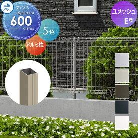 メッシュフェンス 三協アルミ ユメッシュE型フェンス用【アルミ支柱 H600】YDP-EFA 太陽光 発電 ソーラーパネルの囲いフェンスに最適!DIYで犬小屋も!ガーデン DIY 塀 壁 囲い エクステリア