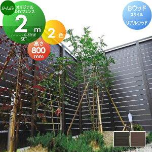 目隠しフェンス オリジナルDIYフェンス Bウッドスタイル リアルウッド 約2M(1スパン分) H800mm×L1995mm用 組立て部材セット ウッドスタイルフェンスセット 人工ウッド 人工木材 樹脂製 フェンス