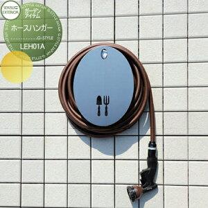 ホースリールオプション セキスイエクステリア HoseHanger ホースハンガー LEH01A ガーデニング 庭まわり 水廻り ウォーターアイテム 蛇口