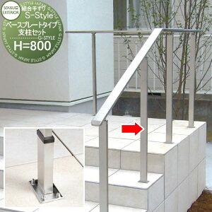 組み合わせ手すり S-Style エススタイル ベースプレートタイプ支柱セット H800 SBT-SSP 支柱1本セットのみ エクステリア 手すり 屋外 外部 介護 アプローチ 玄関 セキスイエクステリア セ