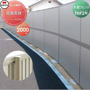 防音大型フェンス TNF 2型用 自由支柱 H2000 四国化成 70FPS-20 境界 屋外 ガーデン DIY 塀 壁 囲い エクステリア