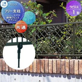 鋳物フェンス 三協アルミ 三協立山 ラビロス1型【フリー支柱】 ガーデン DIY 塀 壁 囲い エクステリア