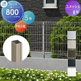 メッシュフェンス 三協アルミ ユメッシュE型フェンス用【アルミ支柱 H800】YDP-EFA 太陽光 発電 ソーラーパネルの囲いフェンスに最適!DIYで犬小屋も!ガーデン DIY 塀 壁 囲い エクステリア