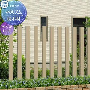 ポール 三協アルミ マクリズム 枕木材(1本) 75×75 H16 形材色 アクセントポール ガーデン 庭まわり アクセサリー エクステリア